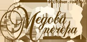 Medova Pechera Restaurant