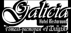 Гостиничный комплекс «Галиция»