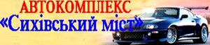 Кафе, автокомплекс «Сихівський міст»