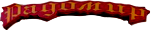 Пиццерия «Радомир»
