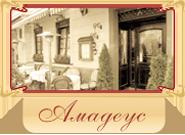 Ресторан «Амадеус»
