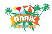 Аквапарк «Пляж»