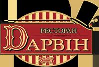 Ресторан «Дарвін»