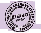 Кафе «Деканат»