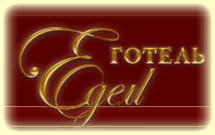 Готель «Едем»