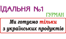 «Гурман Столовая №1»