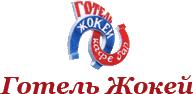Гостиница «Жокей»