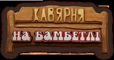 Кав'ярня «На бамбетлі»