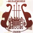 Львівська обласна філармонія