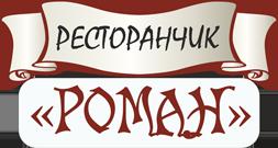 Ресторанчик «Роман»