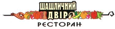 Ресторан «Шашлычный двор»