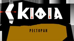 Ресторан «Скифия»