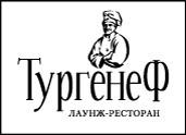 Лаунж-ресторан «ТургенеФ»