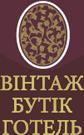 Гостиница «Винтаж Бутик Отель»
