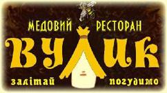 Ресторан «Вулик»