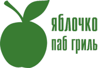 Гриль-паб «Яблочко»