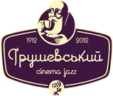 Hrushevs'kyy Cinema & Jazz Improvisational Restaurant